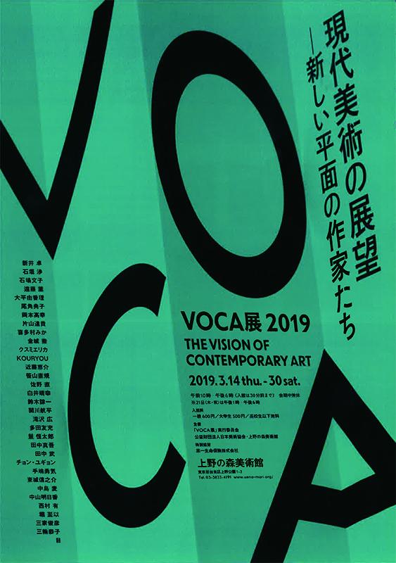 VOCA展 2019