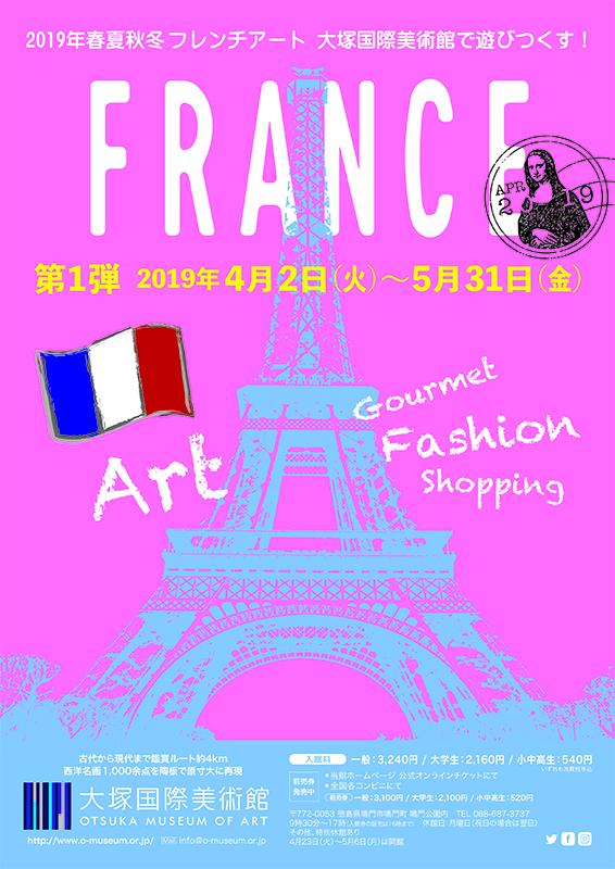 2019 年春夏秋冬フレンチアート「FRANCE」