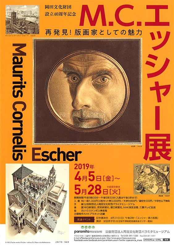 M.C.エッシャー展 ― 再発見! 版画家としての魅力 ―