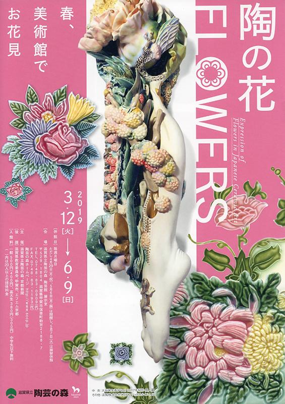 特別企画「陶の花 FLOWERS」展ー春、美術館でお花見