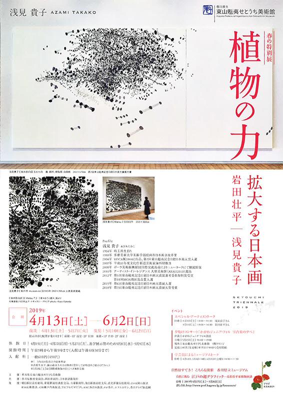 植物の力 拡大する日本画 岩田壮平|浅見貴子
