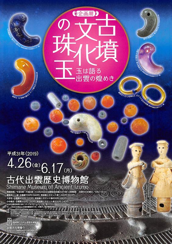 企画展 古墳文化の珠玉