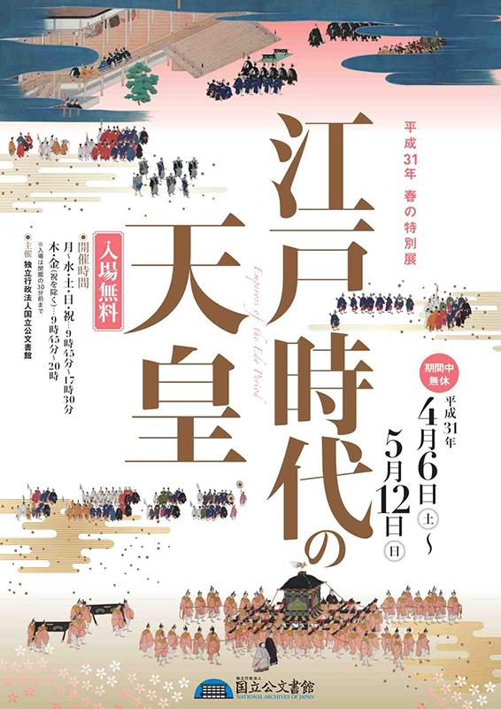 平成31年春の特別展 江戸時代の天皇