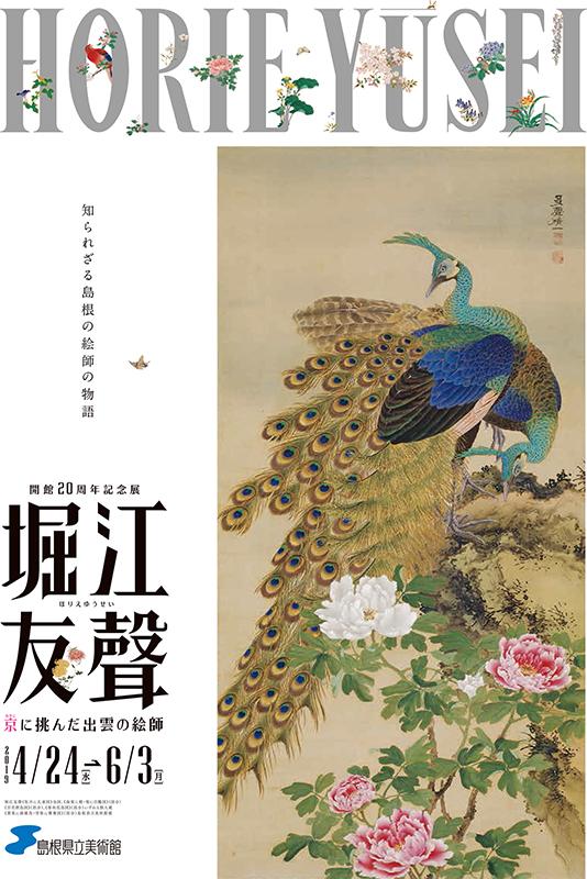 開館20周年記念展 堀江友聲 ― 京に挑んだ出雲の絵師