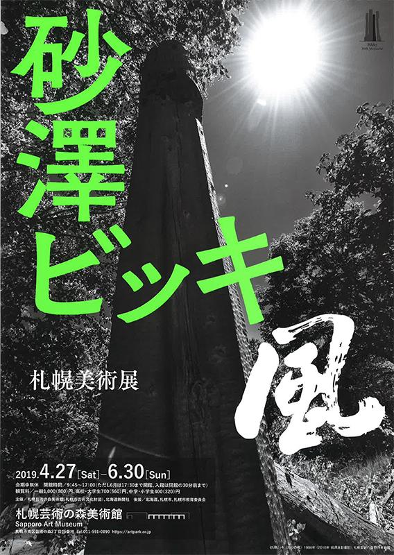 札幌美術展 砂澤ビッキ ― 風 ―
