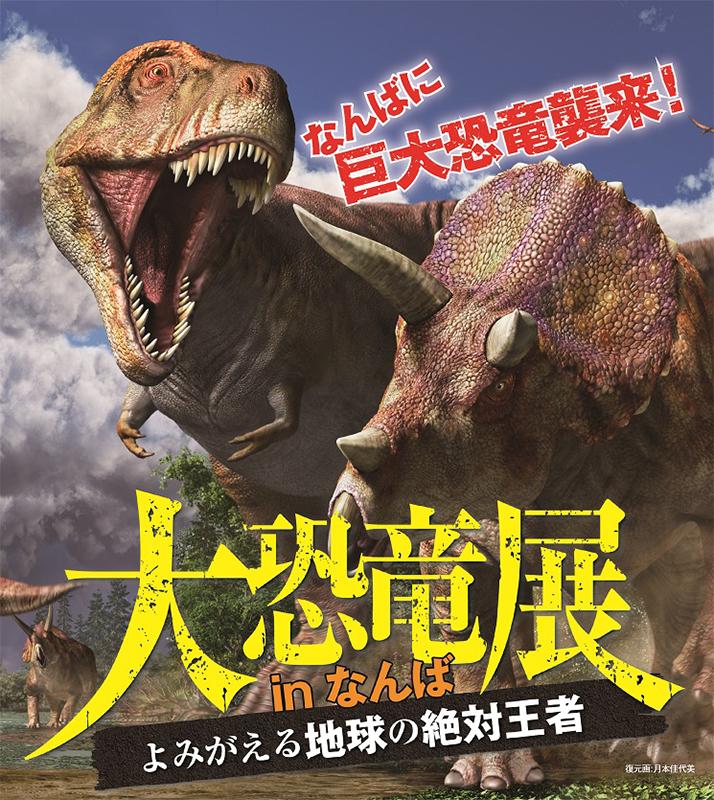 大恐竜展 in なんば ~ よみがえる地球の絶対王者 ~