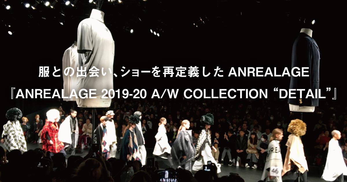 """服との出会い、ショーを再定義したANREALAGE『ANREALAGE 2019-20 A/W COLLECTION """"DETAIL""""』"""