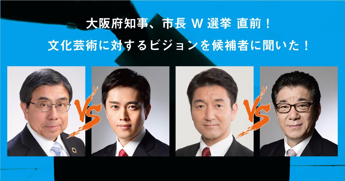 大阪府知事、市長 W選挙 直前! 大阪の文化芸術に対するビジョンを候補者に聞いた!
