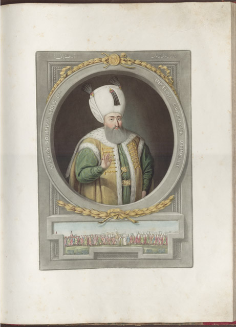 《立法者スルタン・スレイマン1世》 『トルコの皇帝肖像画集(ヤング・アルバム)』、ロンドン 1815年 トプカプ宮殿博物館蔵