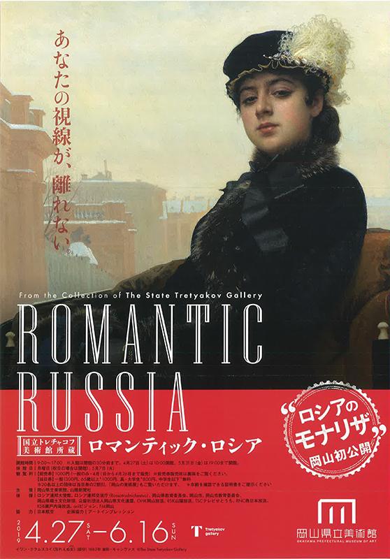国立トレチャコフ美術館所蔵 ロマンティック・ロシア