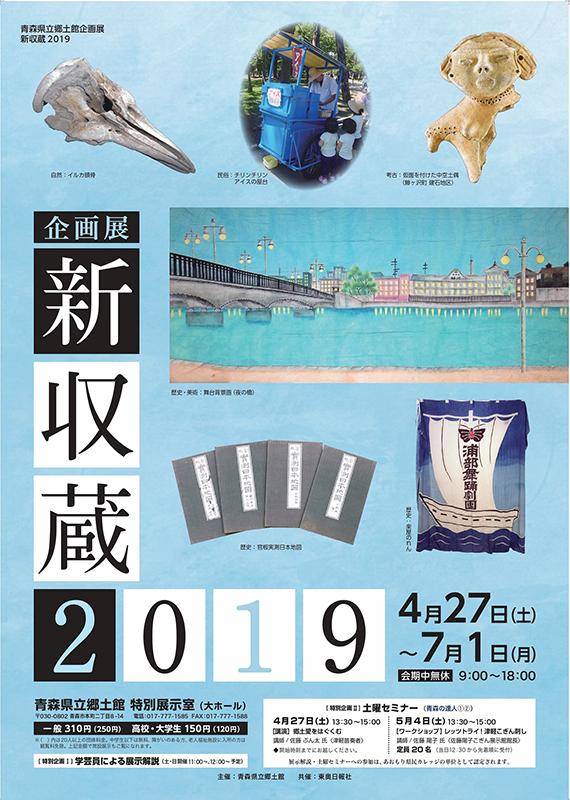 新収蔵2019