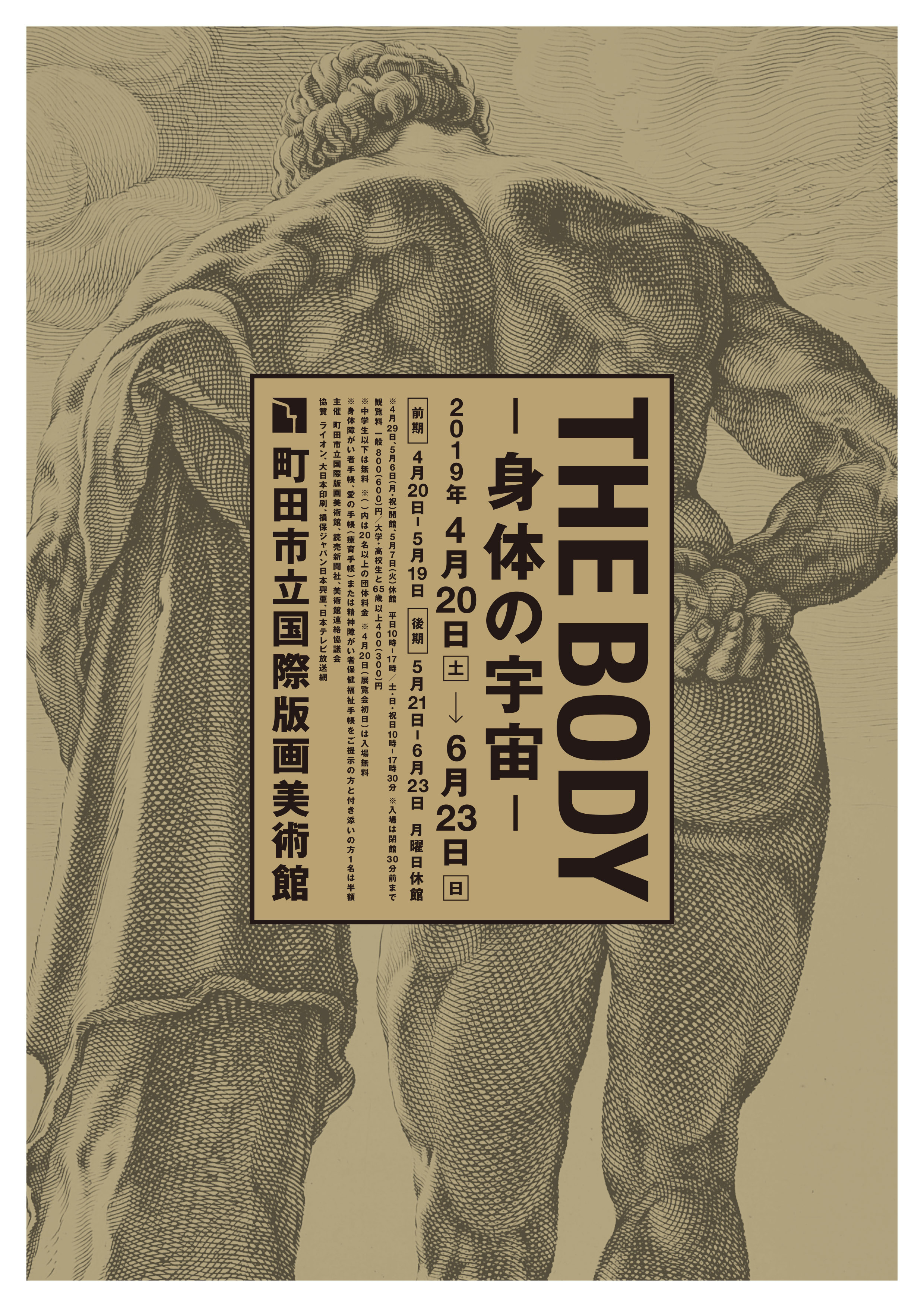 THE BODY ― 身体の宇宙 ―