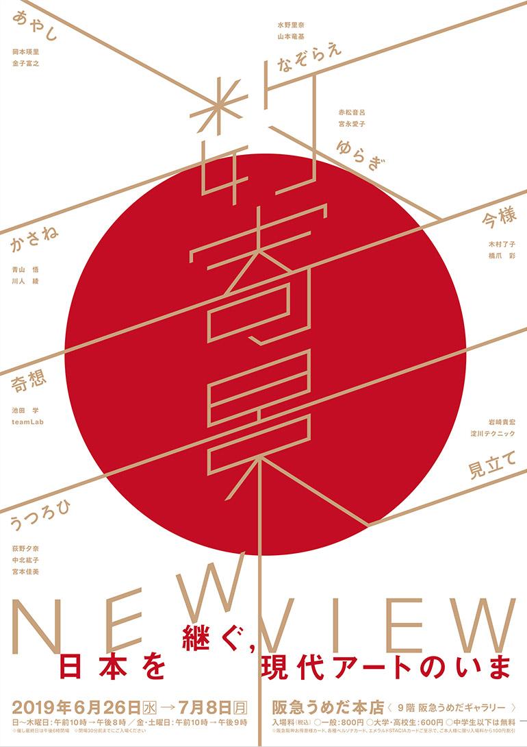 数寄景/NEW VIEW 日本を継ぐ、現代アートのいま