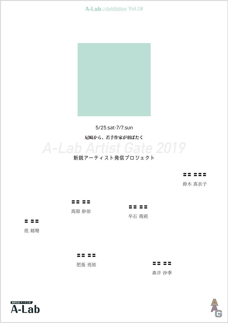 A-Lab Exhibition Vol.18「A-Lab Artist Gate 2019」