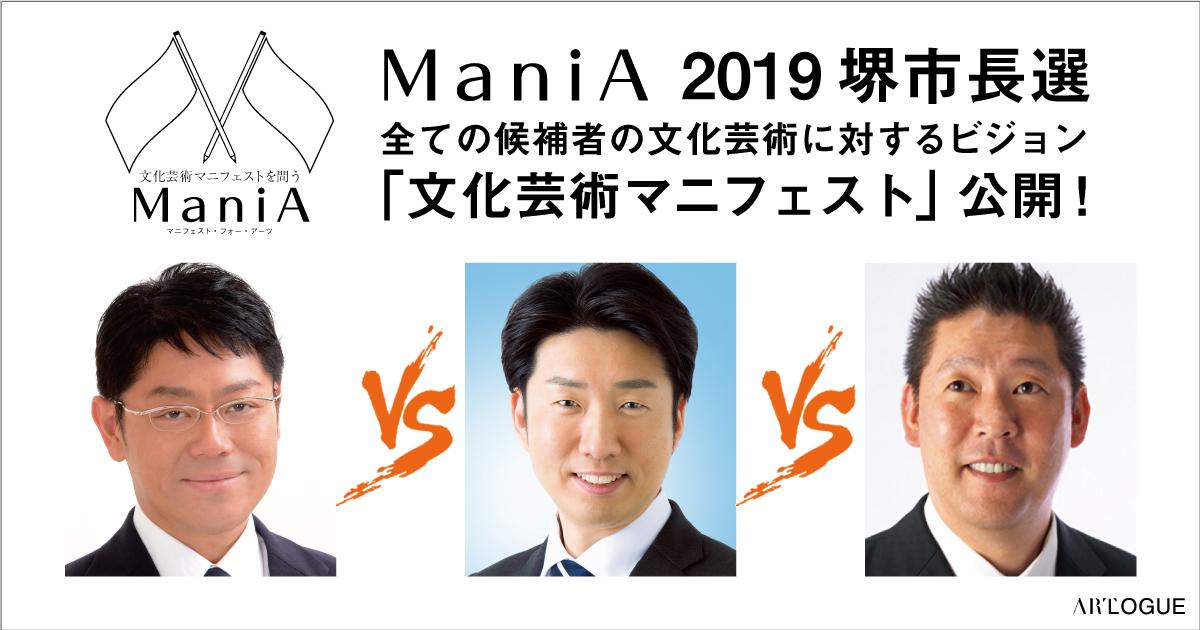 堺 市長 選挙