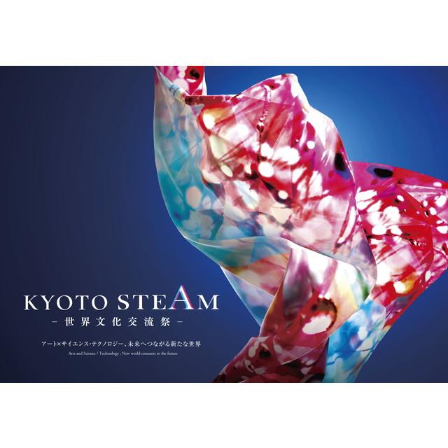KYOTO STEAM keyvisual
